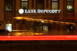 Временную администрацию АСВ в «Пересвете» возглавил Михаил Полунин