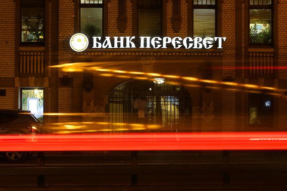 Временную администрацию в «Пересвете» возглавил вице-президент ВБРР Михаил Полунин
