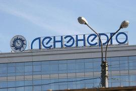 «Ленэнерго» упразднила должность гендиректора СПб ЭС