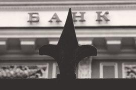 ЦБ в части оздоровления банков будет контролировать сам себя