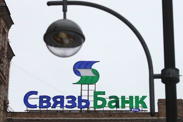 Чиновники не хотят, чтобы ВЭБ продавал Связь-банк и банк «Глобэкс» давнему партнеру «Роснефти»