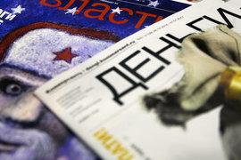 Ранее ИД «Коммерсантъ» закрыл бумажные версии журналов «Деньги» и «Власть», но оставил интернет-версии изданий