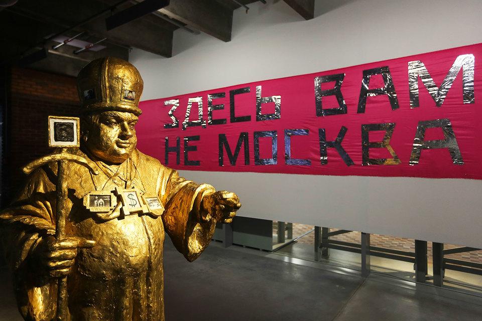 «Золотой автопортрет» Анатолия Осмоловского на фоне лозунга Артема Лоскутова