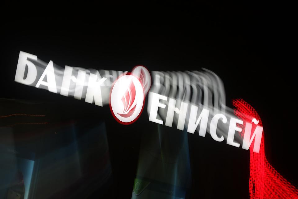 Лицензия «Енисея» была отозвана 9 февраля