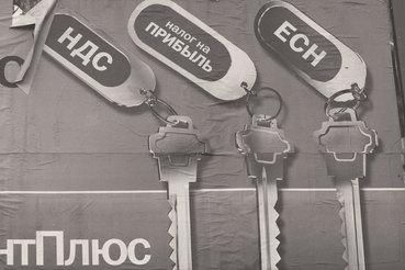 Дополнительные доходы и без того богатой Москвы могут стать поводом снова говорить о необходимости большей централизации налогов