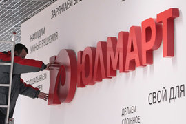 Сбербанк потребовал от совладельцев «Юлмарта» 1 млрд рублей