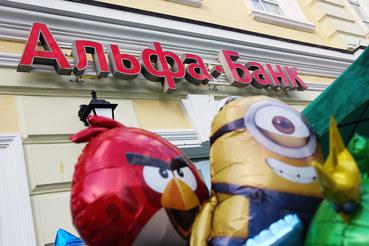 Альфа-банк раскритиковал доклад к ежегодному съезду Ассоциации российских банков