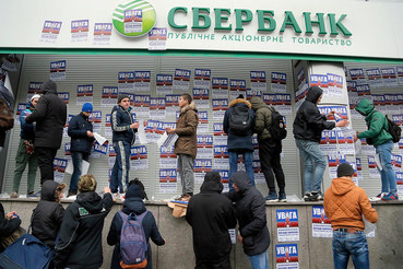 Всего на Украине работает семь «дочек» российских банков