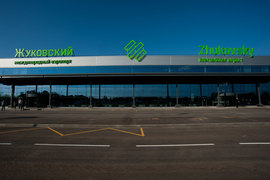 Аэропорт с наименованием «Жуковский» в нормативных актах не значится