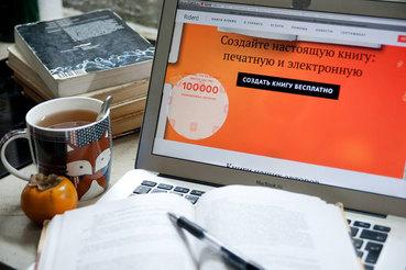 Сервис Ridero позволяет скачивать макеты книг, заказывать печать книг, а также размещать готовые электронные или бумажные книги в интернет-магазинах