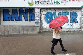 Все украинские банки с российским госкапиталом на Украине ведут переговоры о продаже, заявила зампред нацбанка Украины Екатерина Рожкова