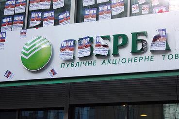 Структура сделки неизвестна, Сбербанк сообщил, что убытки от нее будут в отчетности по РСБУ