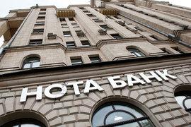 Пострадавший кредитор Нота-банка хочет взыскать потерянные в банке средства с аудитора, выдавшего положительное заключение к отчетности