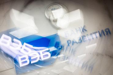 ВЭБ постарается тем или иным способом покончить с раздвоением своей банковской личности