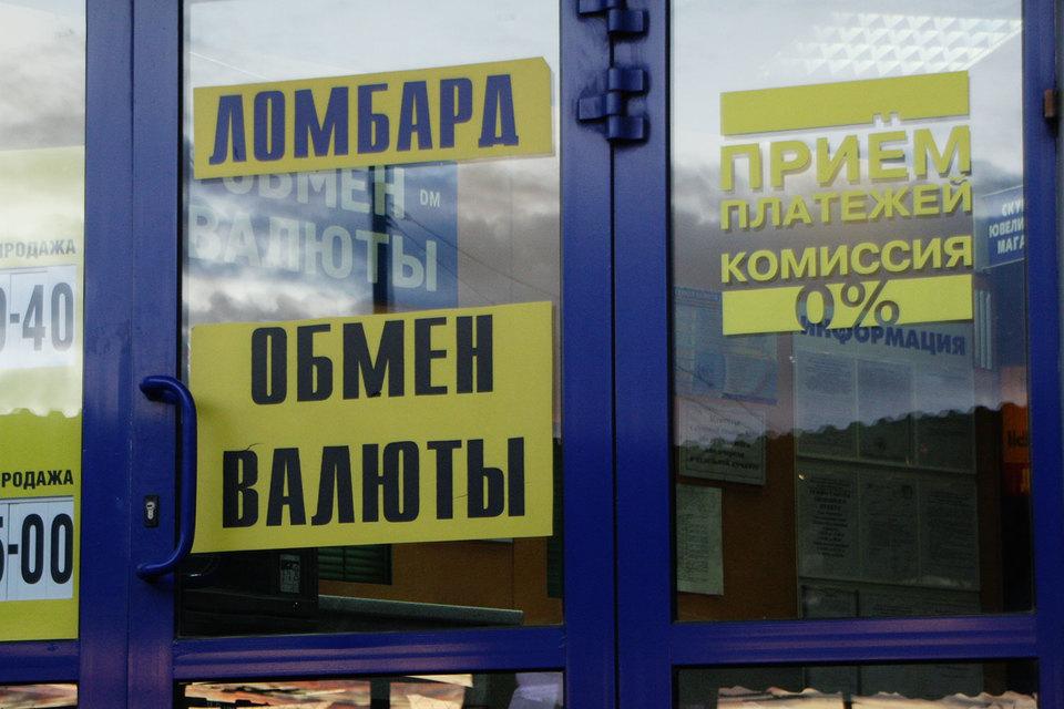 Жители России научились обналичивать деньги скредиток через ломбарды