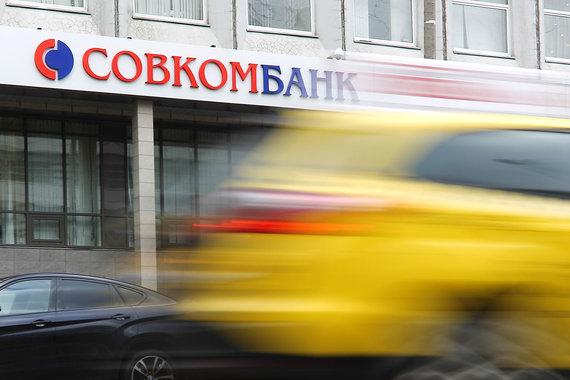 «Соллерс-финанс» расплатится с материнским Совкомбанком