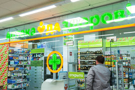 В планах «Мега фарма» к концу 2017 г. управлять почти 1000 аптек в Москве и регионах