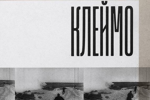 В книге «Клеймо. Судьбы советских военнопленных» собраны черные страницы истории
