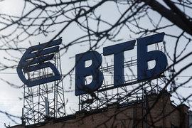 ВТБ ведет переговоры о покупке двух региональных банков - в Сибири и на Урале, заявил президент госбанка Андрей Костин