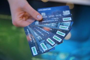 Законопроект, обязывающий банки перевести все бюджетные выплаты (включая выплату пенсий) на карту Национальной платежной системы «Мир», был внесен в Госдуму