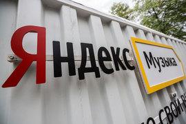 «Яндекс.Музыка» остается для поисковика прежде всего имиджевым проектом