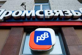 В 2016 г. Промсвязьбанк заработал 12,1 млрд руб. Почти всю прибыль банк получил в IV квартале, в основном за счет роспуска резервов