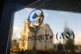 С октября прошлого года управлением «Пересвета» занимается временная администрация ЦБ