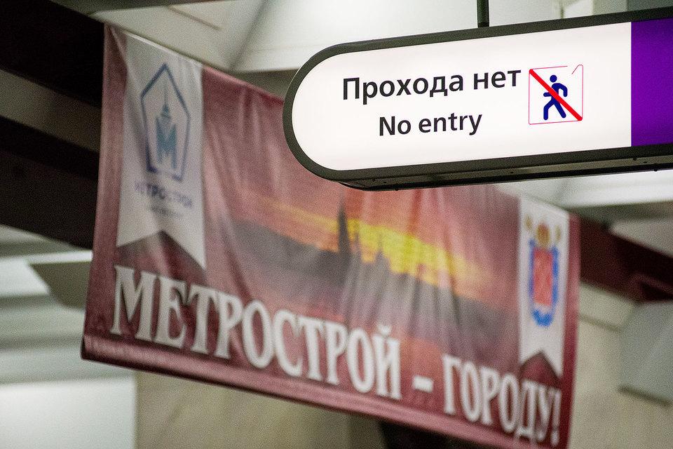 Смольный потребовал с«Метростроя» 420 млн руб. по договору наФрунзенский радиус