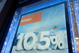 Ряд банков столкнулись с оттоком средств физлиц в декабре, вопреки сезонности