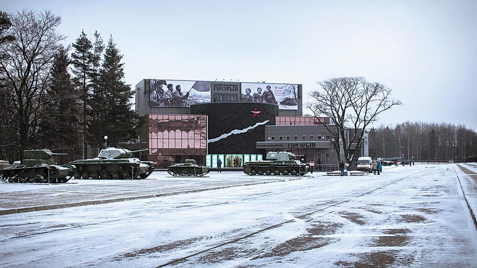 Музей-панорама «Прорыв»