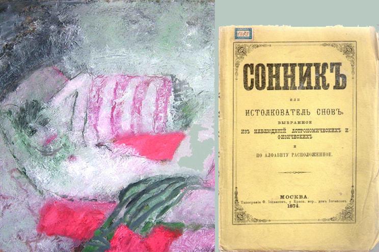 С выставки «Зона перехода»: слева работа Владимира Курдюкова «Красный матрас», справа сонник 1874 года из архива ГЛМ