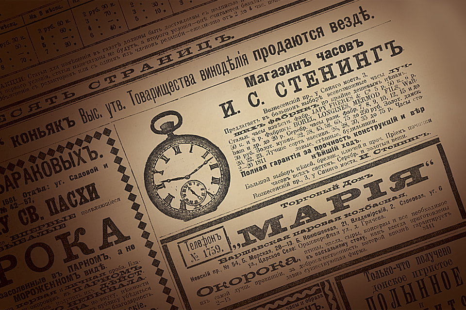 В музее бренда хранится номер «Петербургского листка» за 1899 год с рекламой Longines на первой полосе