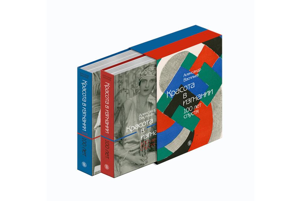 Этот двухтомник  – подарочное издание, основанное на материалах книги «Красота в изгнании. Сто лет спустя»