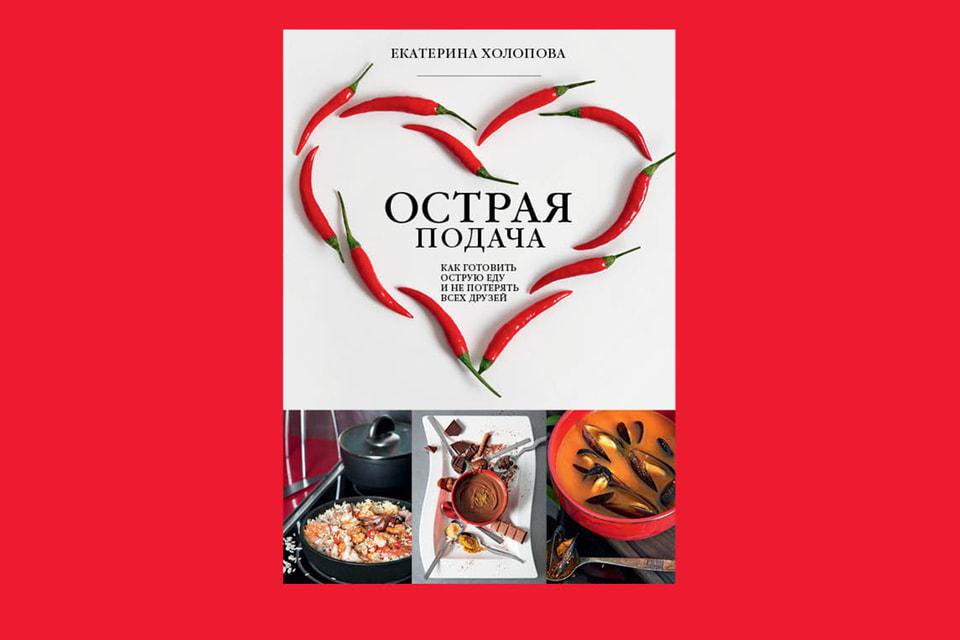 Книга про то, что не надо бояться экспериментов, а также про путешествия и хороший вкус