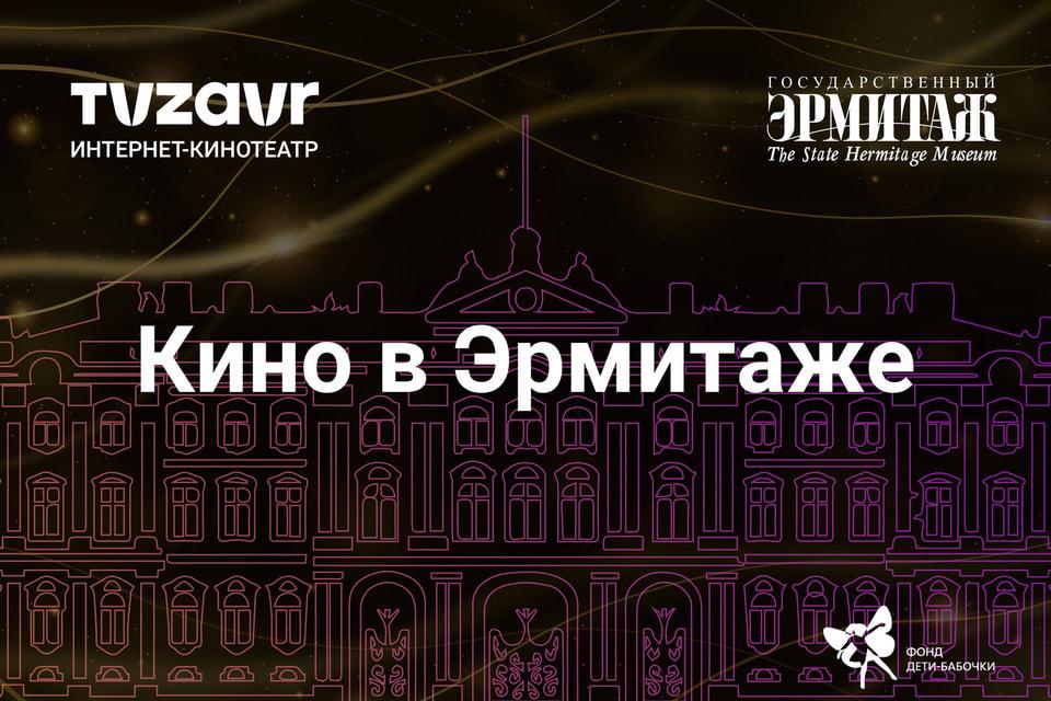 Проект стартует уже 11 октября в Эрмитажном театре