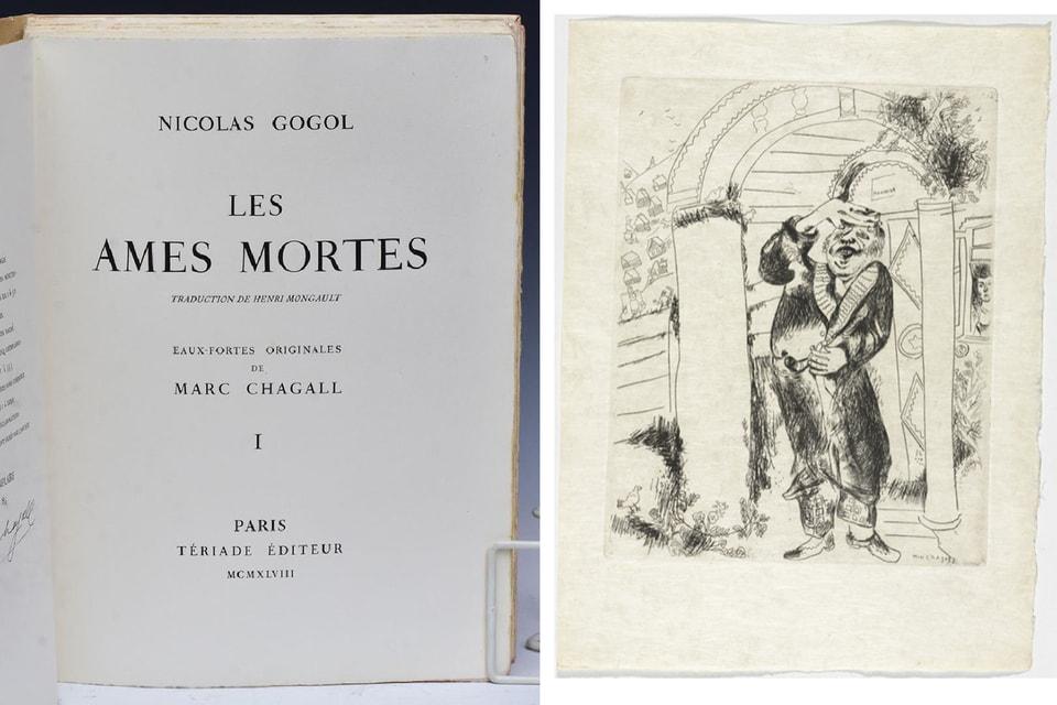 Топ-лот аукциона: «Мертвые души» Н.В. Гоголя, Париж, 1948 год.