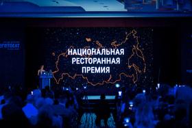 Церемония вручения национальной премии Wheretoeat в Москве