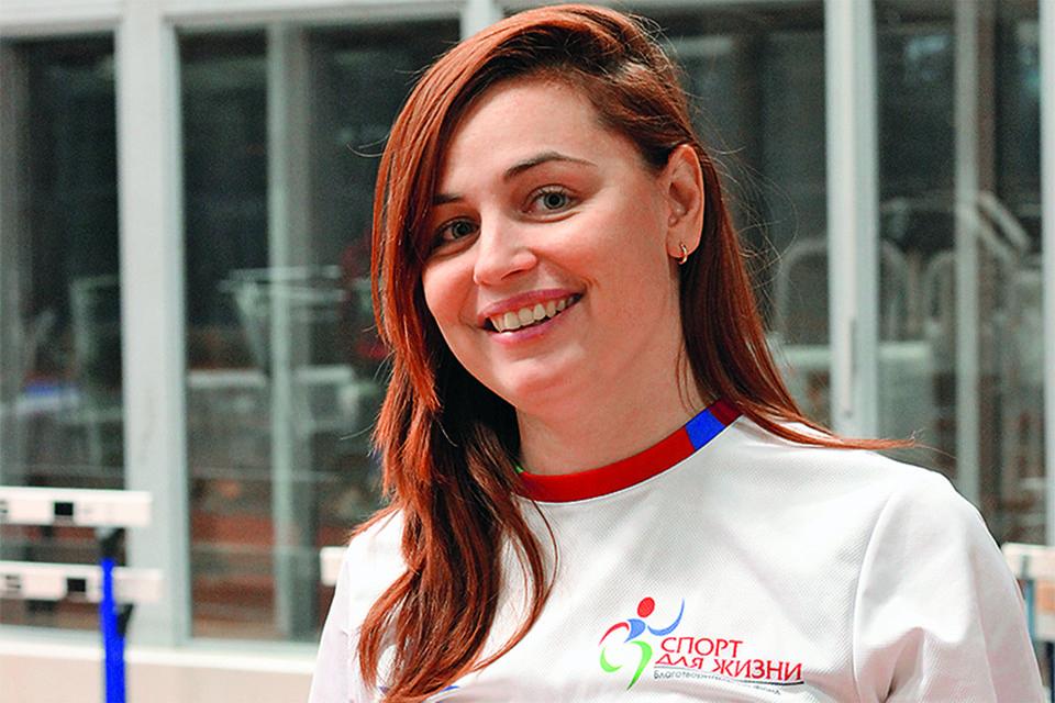 Анастасия Плетминцева, директор фонда «Спорт для жизни»