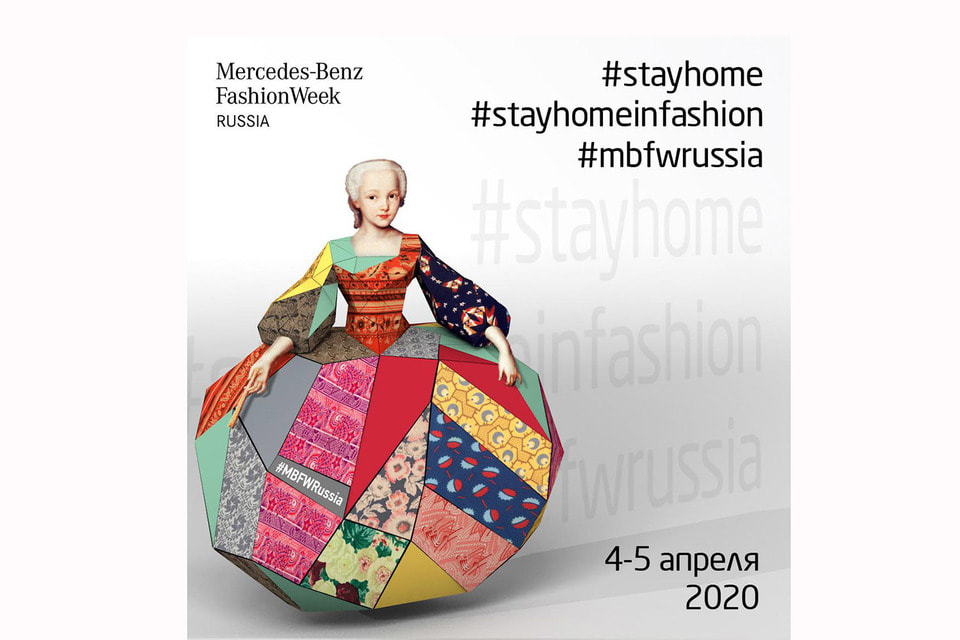 Модные показы Mercedes-Benz Fashion Week Russia в этом году состоятся. Онлайн.
