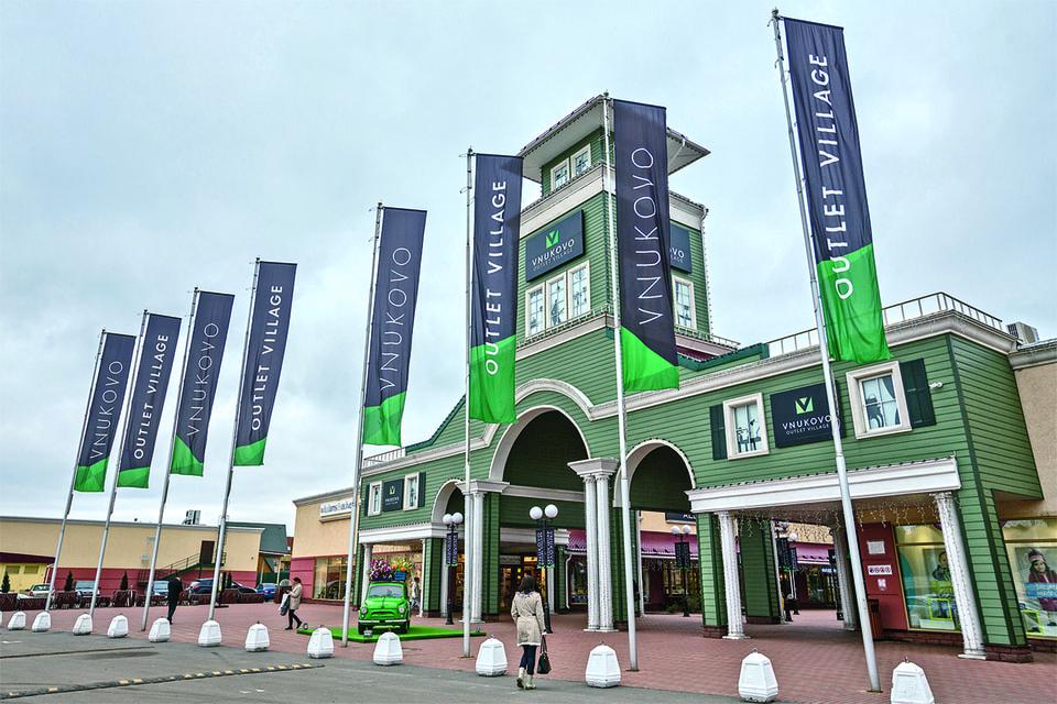 В числе ведущих торговых центров международного формата в России – Vnukovo Outlet Village