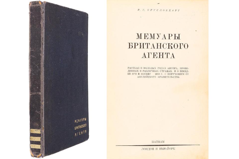 Лжеиздание «Мемуары британского агента» Брюса Локхарта – сенсация нынешнего аукциона