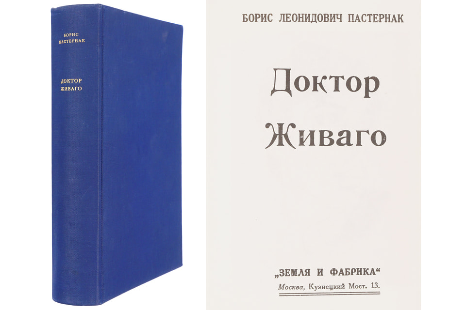А это издание «Доктора Живаго» был напечатано в... несуществующей типографии