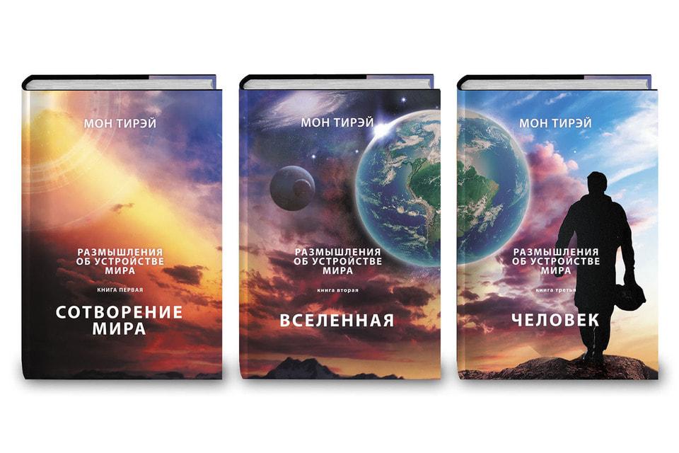 Трилогия «Размышления об устройстве мира» включает в себя книги «Сотворение мира», «Вселенная» и «Человек»