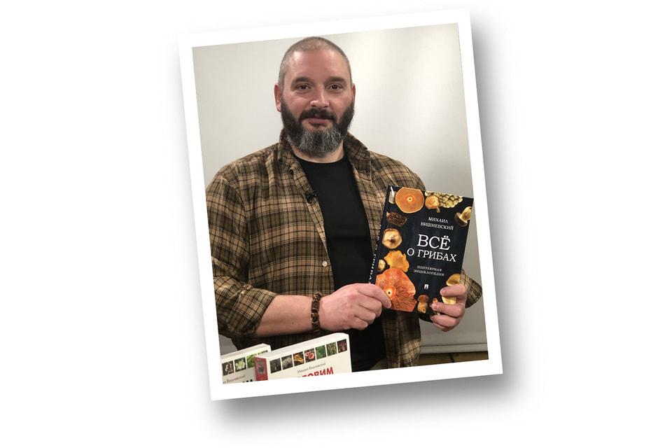 Михаил – автор более 10 книг о грибах
