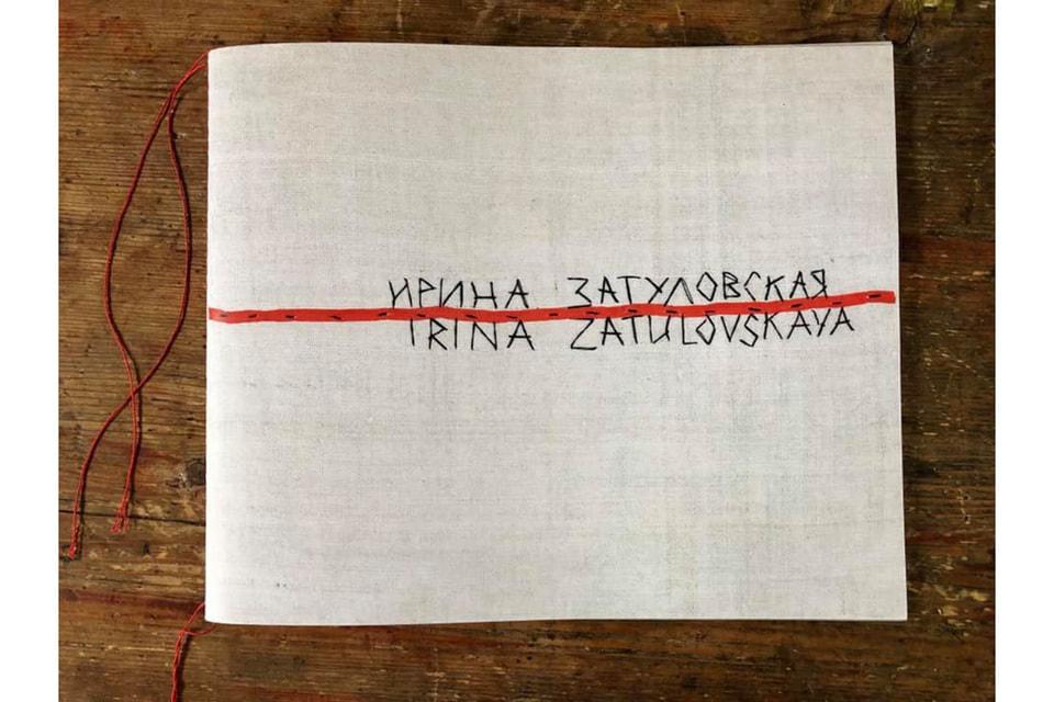 «Русско-английский словарь», Ирина Затуловская