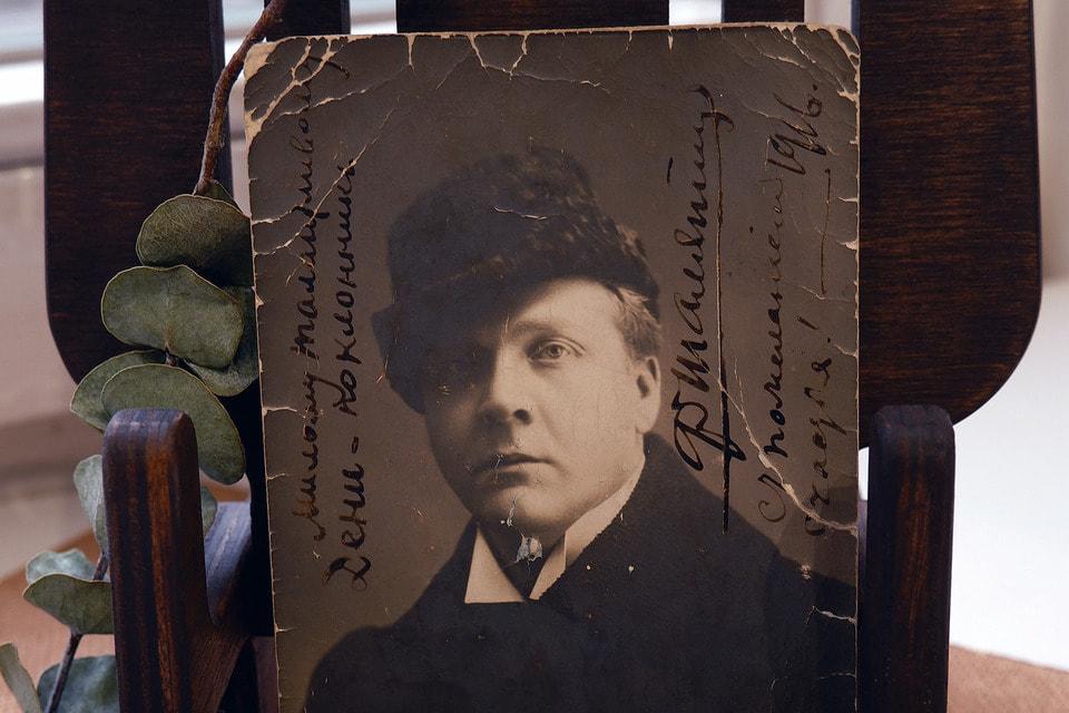 На открытке имеется надпись: «Милому талантливому Дени – поклонникъ. [Ф. Шаляпин] Съ пожеланiем счастья! 1916.»