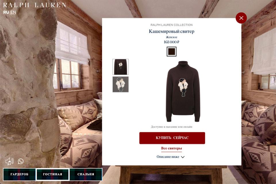 Виртуальное праздничное шале Ralph Lauren будет работать всю зиму: здесь можно «погостить» и приобрести вещи из разных линий бренда