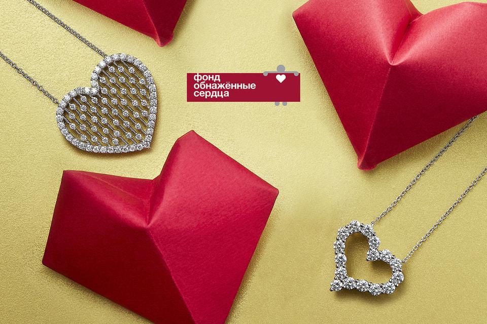 Во время благотворительной при покупке украшений Mercury в форме сердца 50% от стоимости каждого изделия отправлялись в фонд «Обнаженные сердца»
