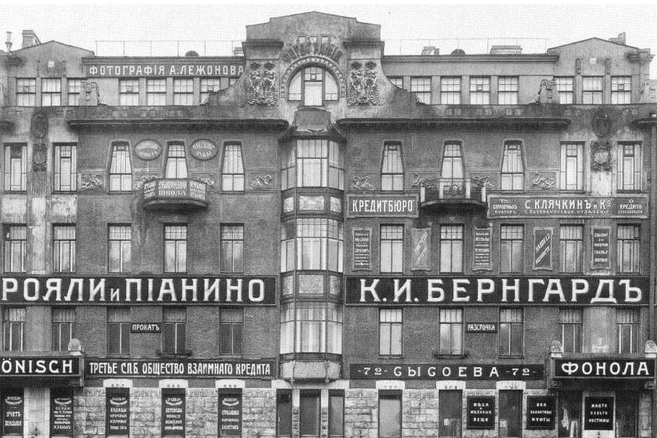 Доходный дом М. В. Воейковой. Санкт-Петербург, Невский пр., д. 72., 1914 г.