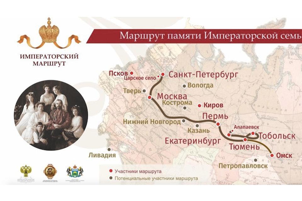 Карта маршрута «Романовы в Сибири»
